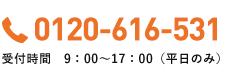 0120616531 受付時間 9:00〜17:00(平日のみ)